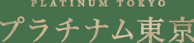 新宿メンズエステ【プラチナム東京】のさん紹介ページ。当店は新宿にある完全ワンルームタイプのプライベートメンズエステサロンです。厳選したハイレベルな技術を持った日本人セラピストをご用意しております。ハイクラスなセラピストによる濃厚なアロマオイルマッサージを思う存分お楽しみ下さいませ。